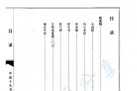 中国十大书法家墨宝全集——赵孟頫书法全集