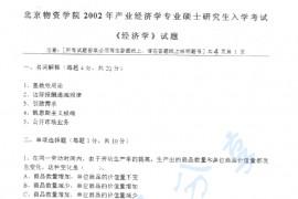 2002年北京物资学院812经济学考研真题