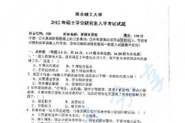 2012年南京理工大学828管理学原理考研真题