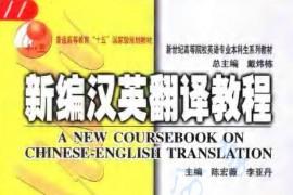 【文学翻译翻译】陈宏薇:新编汉英翻译教程