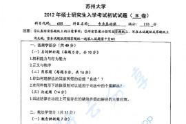 2012年苏州大学655专业基础课考研真题