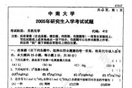 2005年中南大学412无机化学考研真题