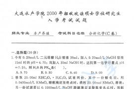 2000年大连海洋大学分析化学C考研真题
