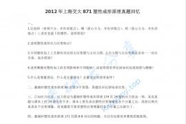 2012年上海交通大学871塑性成形原理考研真题