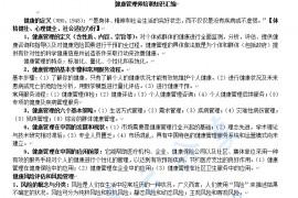 健康管理师培训知识汇编.doc