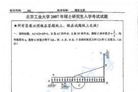 2007年北京工业大学411理论力学考研真题