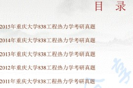 2002-2015年重庆大学838工程热力学考研真题