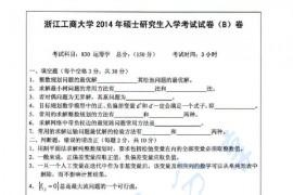 2014年浙江工商大学830运筹学考研真题