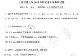 2015年上海交通大学819信号系统与信号处理考研真题