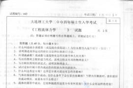 2004年大连理工大学443工程流体力学考研真题