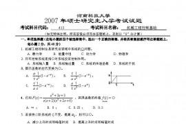 2007年河南科技大学413机械工程控制基础考研真题