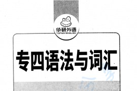 华研专四1000题新版