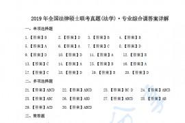 2019年法硕联考497法硕综合(法学)真题答案