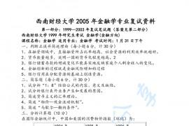 1999-2010年西南财经大学金融学考研复试真题及答案