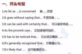考研英语好用的英语作文万能句.docx