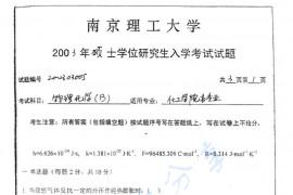 2003年南京理工大学物理化学(B)考研真题