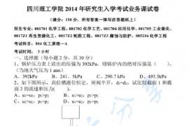 2014年四川理工学院804化工原理A考研真题