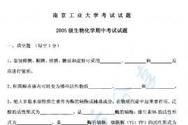 2005年南京工业大学生物化学期中考试试题