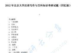 2012年北京大学448汉语写作与百科知识考研真题