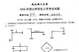 2008年武汉理工大学858结构力学考研真题