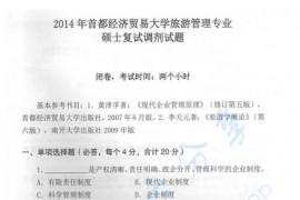 2014年首都经济贸易大学旅游管理专业考研复试真题