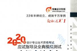 2020年中级会计 中级实务轻1(下).pdf