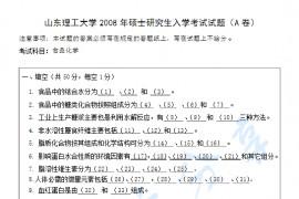 2008年山东理工大学食品化学(A卷)考研真题