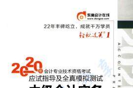 2020年中级会计 中级实务轻1(上).pdf