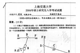2004年上海交通大学494机械设计基础考研真题