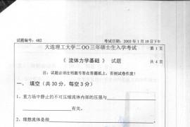 2003年大连理工大学482流体力学基础考研真题