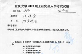 2003年重庆大学350 法理学考研真题