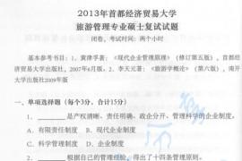 2013年首都经济贸易大学旅游管理专业考研复试真题
