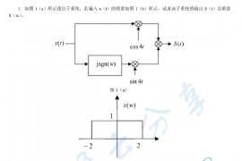 2010年上海交通大学819信号系统与信号处理考研真题