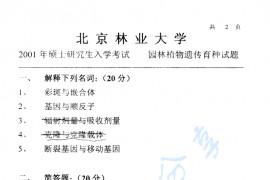 2001年北京林业大学园林植物遗传育种考研真题