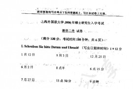 2006年上海外国语大学德语二外考研真题