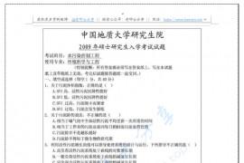 2009年中国地质大学(武汉)水污染控制工程考研真题