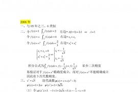 2006年上海交通大学研究生计算方法考研真题