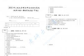 2012年三峡大学软件工程B考研复试真题