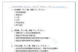 2021年上海师范大学333教育综合考研真题