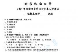 2004年南京林业大学植物生理学考研真题