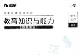 中学教师资格证 教育与综合能力(内部讲义) 334页.pdf