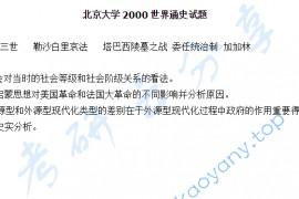 2000年北京大学世界通史考研真题