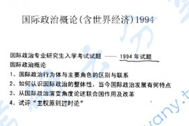 1994年北京大学国际政治概论(含世界经济)考研真题