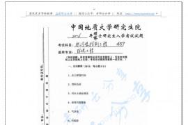 2006年中国地质大学(武汉)水污染控制工程考研真题