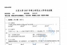 2007年江苏大学无机化学考研真题