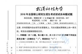 2018年武汉科技大学807物理化学B考研真题及答案