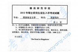 2012年赣南师范学院821英语写作考研真题