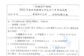 2002年大连海洋大学分析化学A考研真题