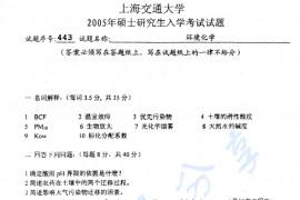 2005年上海交通大学443环境化学考研真题