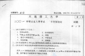 2001年大连理工大学413半导体物理考研真题